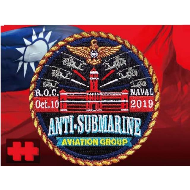 海軍反潛航空大隊國慶展演臂章 |反潛大隊